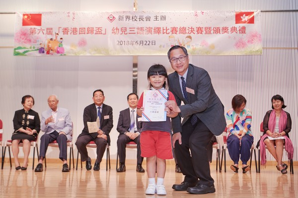 http://www.ntsha.org.hk/images/stories/activities/2018_Preschool_Trilingual_Interpretation_Competition/small_D5A1178.JPG