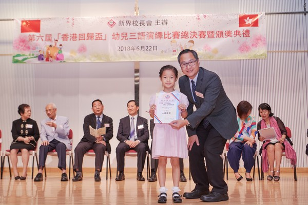 http://www.ntsha.org.hk/images/stories/activities/2018_Preschool_Trilingual_Interpretation_Competition/small_D5A1180.JPG