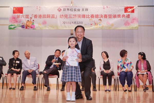 http://www.ntsha.org.hk/images/stories/activities/2018_Preschool_Trilingual_Interpretation_Competition/small_D5A1184.JPG