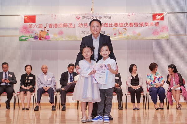 http://www.ntsha.org.hk/images/stories/activities/2018_Preschool_Trilingual_Interpretation_Competition/small_D5A1192.JPG