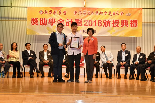 http://www.ntsha.org.hk/images/stories/activities/2018_federation_of_guang_dong_scholarships_and_grants/smallJAS_6160.JPG