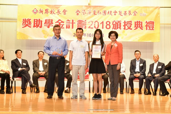 http://www.ntsha.org.hk/images/stories/activities/2018_federation_of_guang_dong_scholarships_and_grants/smallJAS_6165.JPG