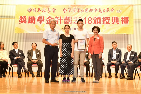 http://www.ntsha.org.hk/images/stories/activities/2018_federation_of_guang_dong_scholarships_and_grants/smallJAS_6174.JPG