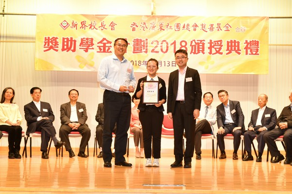 http://www.ntsha.org.hk/images/stories/activities/2018_federation_of_guang_dong_scholarships_and_grants/smallJAS_6175.JPG