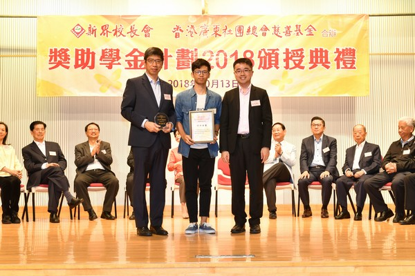 http://www.ntsha.org.hk/images/stories/activities/2018_federation_of_guang_dong_scholarships_and_grants/smallJAS_6179.JPG
