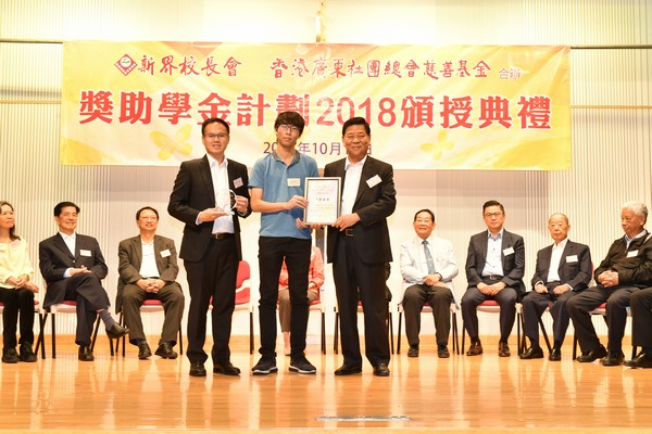 http://www.ntsha.org.hk/images/stories/activities/2018_federation_of_guang_dong_scholarships_and_grants/smallJAS_6190.JPG