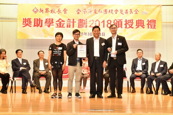 http://www.ntsha.org.hk/images/stories/activities/2018_federation_of_guang_dong_scholarships_and_grants/smallJAS_6193.JPG
