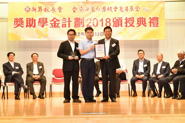 http://www.ntsha.org.hk/images/stories/activities/2018_federation_of_guang_dong_scholarships_and_grants/smallJAS_6198.JPG