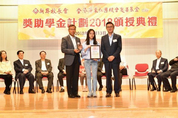 http://www.ntsha.org.hk/images/stories/activities/2018_federation_of_guang_dong_scholarships_and_grants/smallJAS_6204.JPG