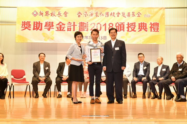 http://www.ntsha.org.hk/images/stories/activities/2018_federation_of_guang_dong_scholarships_and_grants/smallJAS_6215.JPG