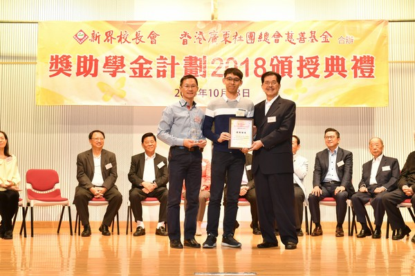 http://www.ntsha.org.hk/images/stories/activities/2018_federation_of_guang_dong_scholarships_and_grants/smallJAS_6219.JPG