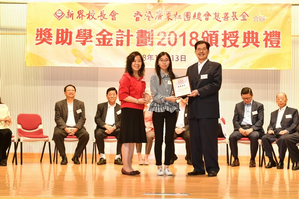 http://www.ntsha.org.hk/images/stories/activities/2018_federation_of_guang_dong_scholarships_and_grants/smallJAS_6223.JPG