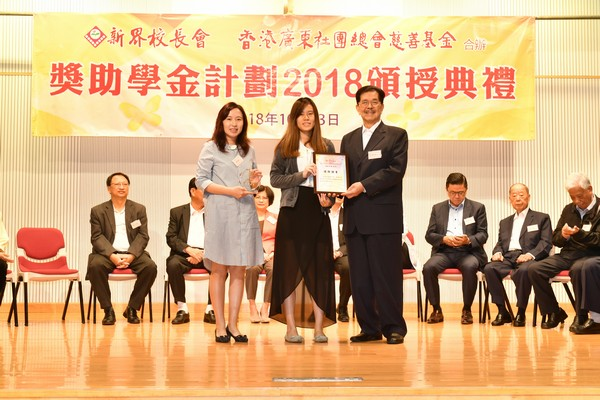http://www.ntsha.org.hk/images/stories/activities/2018_federation_of_guang_dong_scholarships_and_grants/smallJAS_6232.JPG