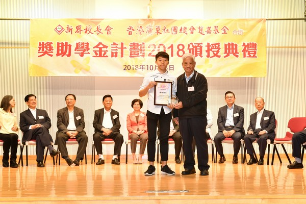 http://www.ntsha.org.hk/images/stories/activities/2018_federation_of_guang_dong_scholarships_and_grants/smallJAS_6250.JPG