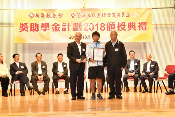http://www.ntsha.org.hk/images/stories/activities/2018_federation_of_guang_dong_scholarships_and_grants/smallJAS_6254.JPG