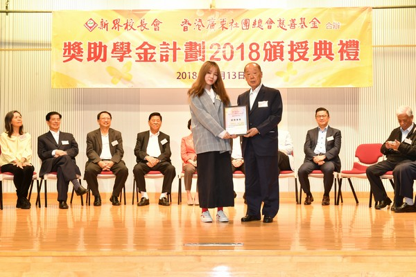 http://www.ntsha.org.hk/images/stories/activities/2018_federation_of_guang_dong_scholarships_and_grants/smallJAS_6262.JPG