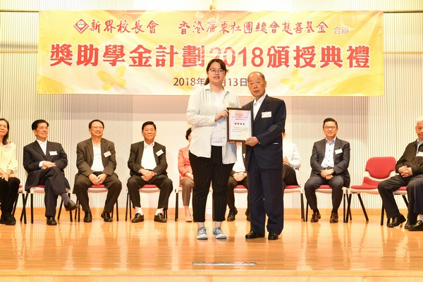 http://www.ntsha.org.hk/images/stories/activities/2018_federation_of_guang_dong_scholarships_and_grants/smallJAS_6265.JPG