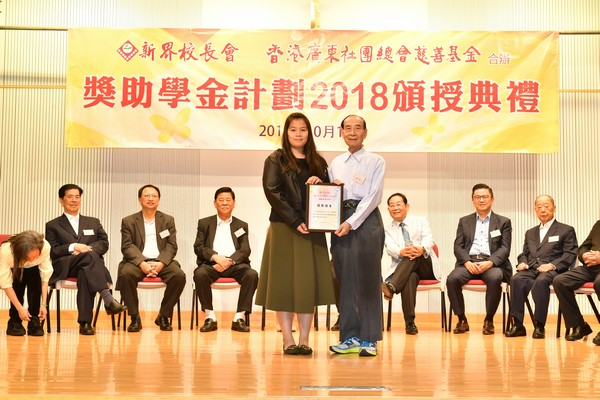 http://www.ntsha.org.hk/images/stories/activities/2018_federation_of_guang_dong_scholarships_and_grants/smallJAS_6274.JPG