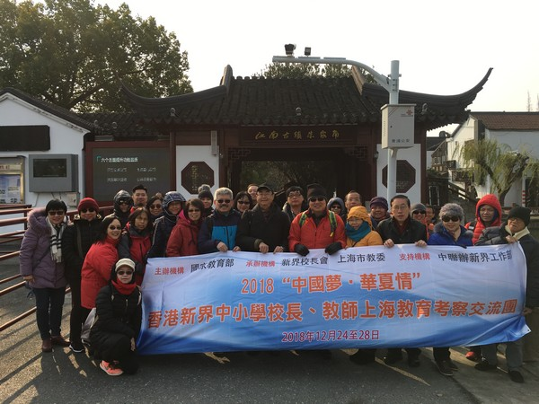 http://www.ntsha.org.hk/images/stories/activities/2018_principal_teacher_shang_hai_trip/smallIMG_6649.JPG