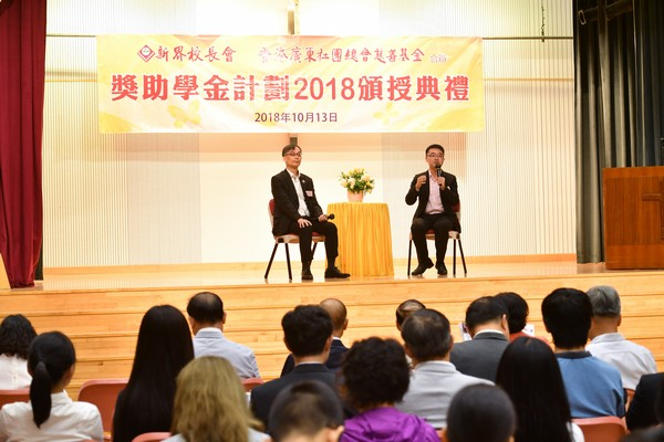 http://www.ntsha.org.hk/images/stories/activities/2018_federation_of_guang_dong_scholarships_and_grants/smallJAS_6061.JPG